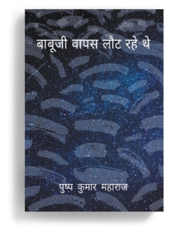 rupesh-front-cover