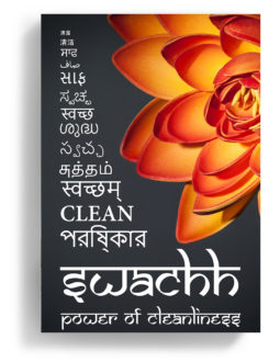 swachh-front-cover