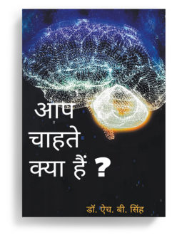 Aap-chahte-kya-hain-BUUKS-book-image-front