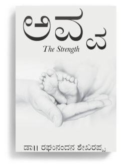The-strength-front