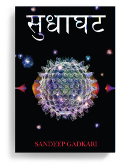 snadeep-hindi-book